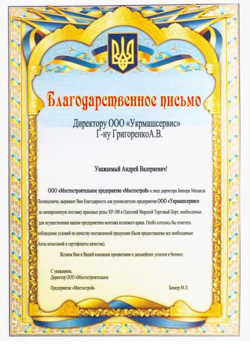 УкрМашСервис